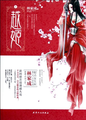 9787201075211: Yue Ji (Chinese Edition)