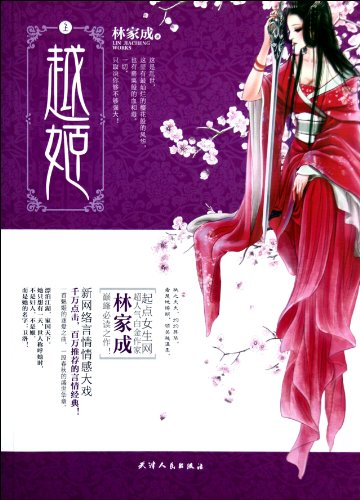 9787201075228: Yue Ji (Vol.1)(Chinese Edition)
