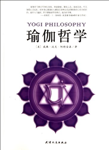 9787201075259: Yoga Philosophy (Chinese Edition)