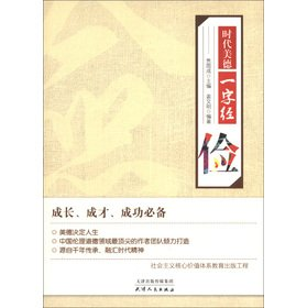 Era the virtue word by: frugal(Chinese Edition): JIANG WEN MING