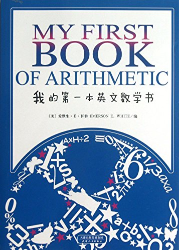 9787201081489: My First Book of Arithmetic Written in English (Chinese Edition)