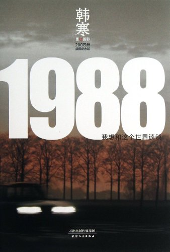 9787201081939: 1988 (I Want to Talk with the Whole World about Commemorative Edited Illustration ) (Chinese Edition)