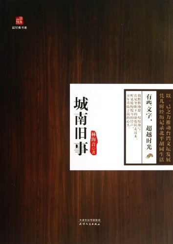 9787201082035: My Memories of Old Beijing (Chinese Edition)