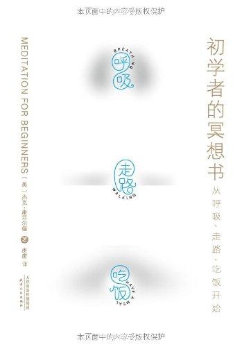 9787201082646: Meditation for Beginners