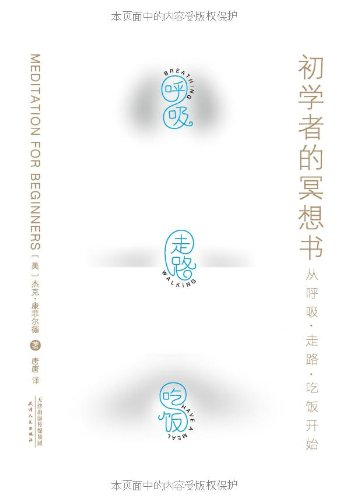 Meditation books for beginners(Chinese Edition): MEI ] JIE KE KANG FEI ER DE