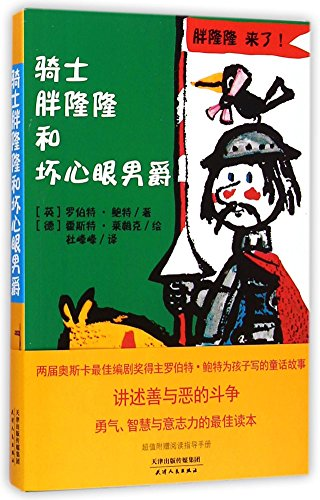 9787201084633: The Thwarting of Baron Bolligrew (Chinese Edition)