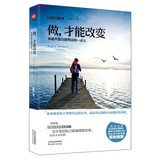 Do to change: you dare to pull off a little as the ideal(Chinese Edition): CHENG, CHENG