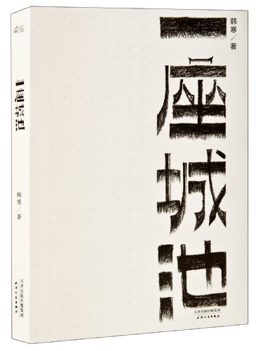 9787201086514: A city(Chinese Edition)