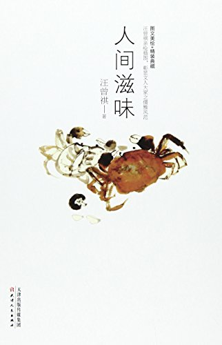 9787201086545: The human taste (fine)(Chinese Edition)