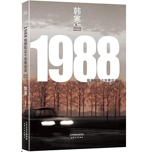 9787201086668: 1988: Wo Xiang He Zhe Ge Shi Jie Tan Tan (Chinese Edition)