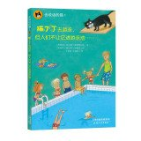 Talking cat cats Tintin go swimming. but people do not make it into the pool(Chinese Edition): WO ...