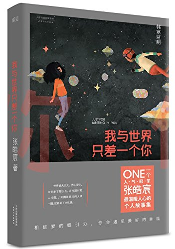 9787201091884: Just for Meeting You (Chinese Edition)