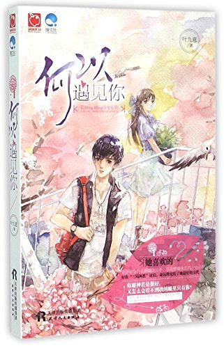 Why to meet you (charm lili is superior new pure love youth novel)(Chinese Edition): YE JIU YI