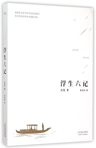 9787201094014: Six Chapters of A Floating Life (Chinese Edition)