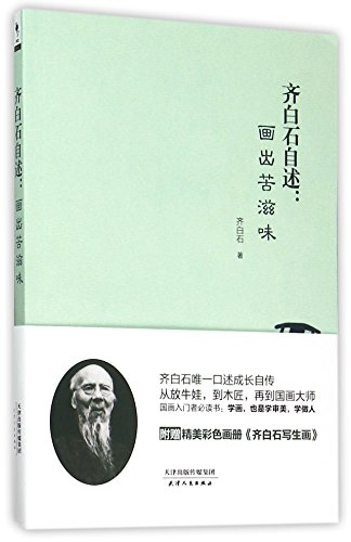 Autobiography of Qi Baishi: Painting the Bitter: Qi Baishi