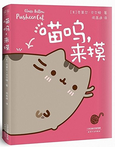 9787201105741: I Am Pusheen The Cat (Chinese Edition)