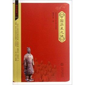 Boya genuine historical mystery. China (Illustrated) away(Chinese: LU CHENG ZHU