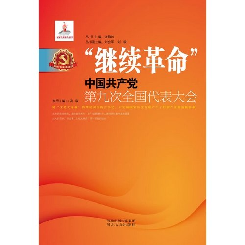 Continue the revolution - the Communist Party of China the ninth National People's Congress(...