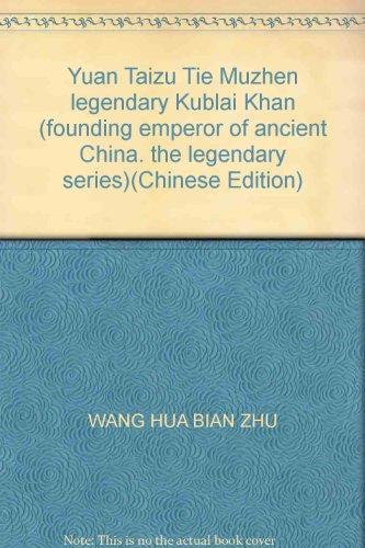 9787203038467: Yuan Taizu Tie Muzhen legendary Kublai Khan (founding emperor of ancient China. the legendary series)(Chinese Edition)