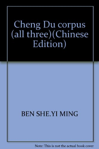 Cheng Du corpus (all three)(Chinese Edition): BEN SHE.YI MING