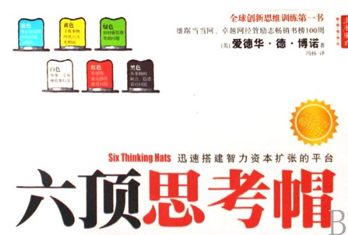 9787203060567: Six Thinking Hats (Chinese Edition)