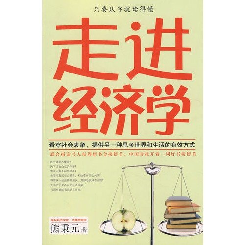Into Economics [S20 guarantee genuine ](Chinese Edition): XIONG BING YUAN