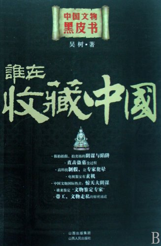 9787203062479: Who Is Collecting China (Chinese Edition)