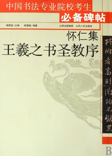 9787203066705: Collection of Huairens Works Wang Xizhis Calligraphy Works of Confucianism Preface Compulsory Monument Inscription Copybook for Calligraphy Major in China (Chinese Edition)