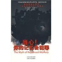Look out! Your memory will crime(Chinese Edition): MEI)YI LI SHA BAI LUO FU TE SI (MEI)KAI SE LIN ...