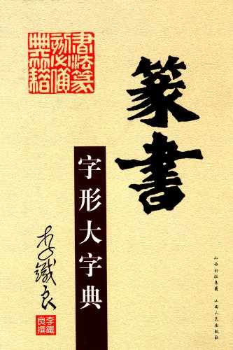 Dictionary of Seal Characters (Chinese Edition): li tie liang