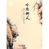 9787203075141: Gao Jian Fu Chan Shu Gao Qifeng Selected Works: Lingnan new wind