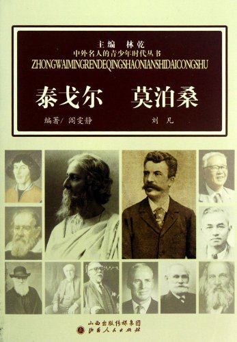Genuine] the young age of the Chinese: YAN WEN JING