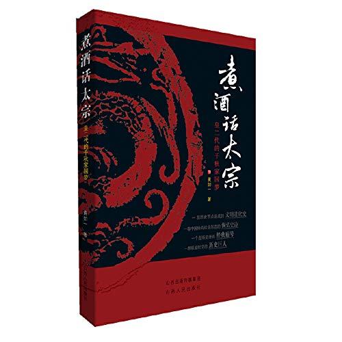 Genuine brand new guarantee cooking wine. then Taizong - Wong generations of Chiaki dream of yellow...