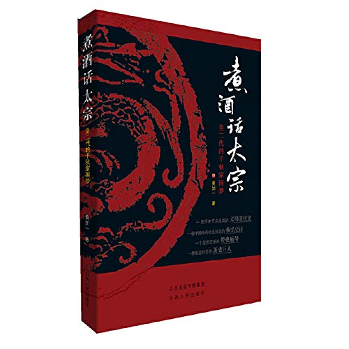 The liberal arts Genuine] cooking wine words: HUANG RU YI