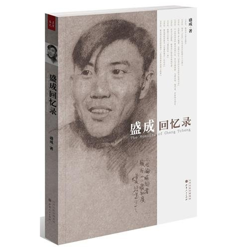 The Memories of Cheng Tcheng (Chinese Edition): Sheng Cheng