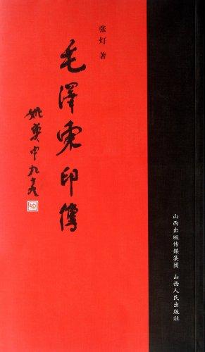 Genuine brand new guarantee Mao Zedong Inden lanterns Shanxi People's Publishing House ...