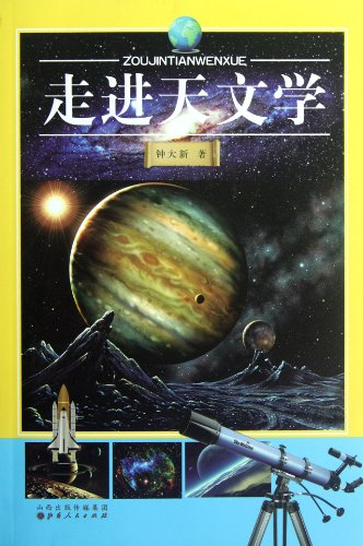 Close to the Astronomy (Chinese Edition): Zhong Da Xin