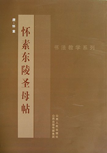 The genuine book] Huai Su Dongling Our Lady of posts(Chinese Edition): HUAI SU