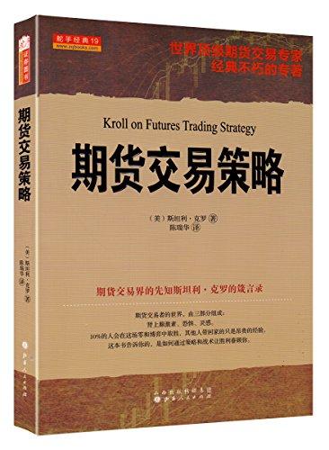 9787203080022: [ New Genuine ] securities Books - Futures Trading Strategies ( 19 ) Crow 9787203080022118