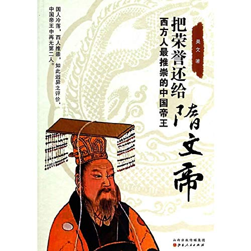 The honor back to Emperor Wen: Westerners most respected Chinese emperors(Chinese Edition): HAO WEN