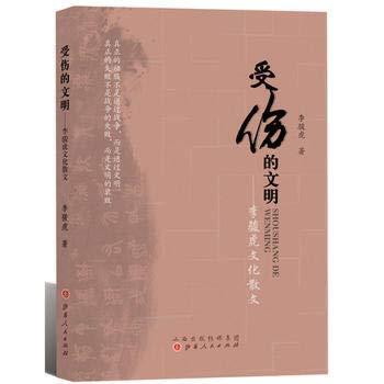 Wounded civilization: Li Jun Hu Cultural Prose(Chinese Edition): LI JUN HU