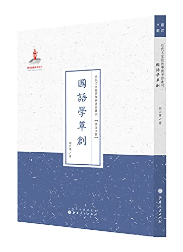 9787203087670: Mandarin learn grassroots scholarly works of modern masters Sanyi Series language literature(Chinese Edition)