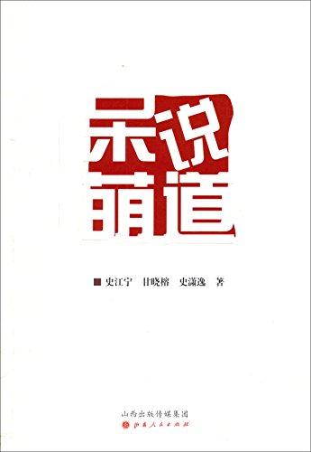 Daishuimengdao(Chinese Edition): SHI JIANG NING