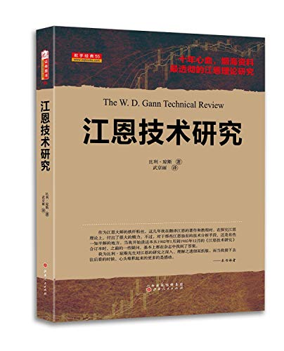 9787203090717: Gann Research(Chinese Edition)