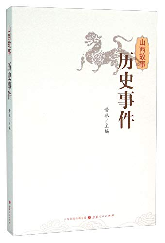 Shanxi Story (historical events)(Chinese Edition): BEN SHE.YI MING