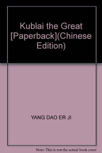 9787204045617: Kublai the Great [Paperback]