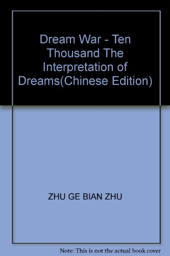 Dream War - Ten Thousand The Interpretation of Dreams(Chinese Edition): ZHU GE BIAN ZHU