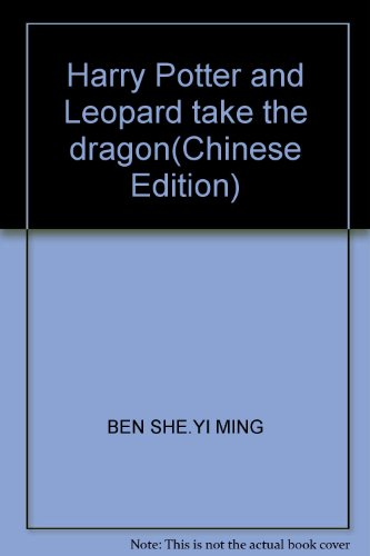 Harry Potter and Leopard take the dragon(Chinese: YING ]J.K. LUO