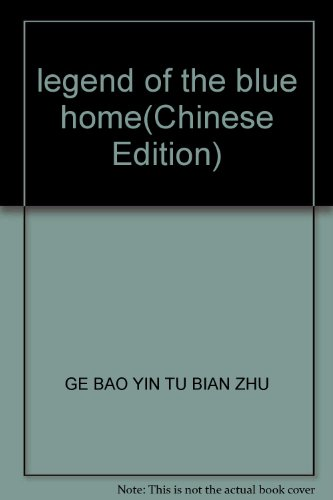legend of the blue home(Chinese Edition): GE BAO YIN TU BIAN ZHU