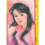 New Huayu 124: Lang heart. such as iron(Chinese Edition): ZHU YA ZHU BIAN